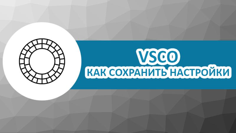 Как сохранить настройки в VSCO