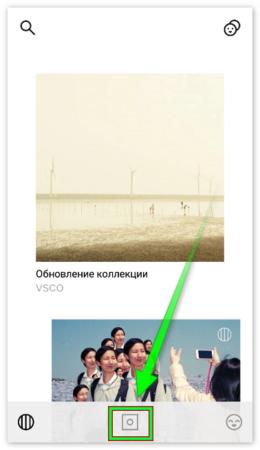 Как сохранить фото в VSCO