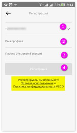 Как зарегистрироваться в VSCO